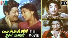 Vasanthathil Oru Naal Tamil Full Movie HD | Sivaji Ganesan | Sripriya | Manorama | Indian Video Guru