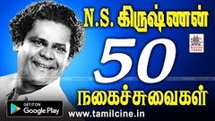 67 il N S Krishnan | Full Tamil Movie |