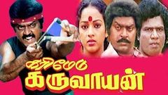 கரிமேடு கருவாயன் | Karimedu Karuvayan Full Movie | Vijayakanth Sathyaraj