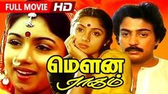 Tamil Evergreen Movie | Mouna Ragam [ HD ] | Superhit Love Story | Ft Karthik Mohan Revathi