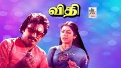 Vidhi Tamil Full Movie | Mohan | Poornima Jayaram | K Vijayan | Manorama | Pyramid Movies