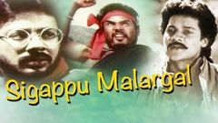 Sigappu Malargal Tamil Full Movie Sulakshana, Vijaya, S S Chandran