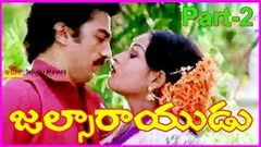 Jalsa Raidu - Telugu Full Length Movie Part - 2 - Kamal Hassan, Radha