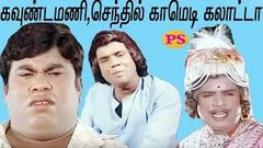 Goundamani, Senthil, SilkSumitha, Super Hit Tamil Non Stop Best Comedy And Scenes
