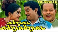 Malayalam Comedy Movie | Kilukkam Kilukilukkam Full Movie | Ft Mohanlal Jagathi Sreekumar