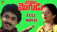 KIRAYI MOGUDU TELUGU FULL MOVIE Naresh Balaji manochitra shyamala gowri v9 videos