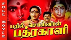 Bhadil Solval Bhadrakali Full Movie HD | Jaishankar | K R Vijaya | Tamil Devotional Hits