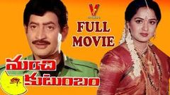 MANCHI KUTUMBAM | TELUGU FULL MOVIE | KRISHNA | RADHA | SARADA | V9 VIDEOS