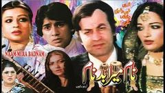 NAAM MERA BADNAAM 1984 - SHABNAM, KAVEETA, MOHD ALI, AYAZ, SANGEETA - OFFICIAL PAKISTANI MOVIE