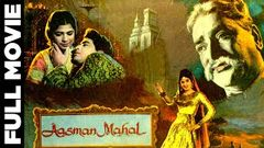Aasman Mahal (1965) Super Hit Classic Movie | आसमा महल | Dilip Raj, Surekha
