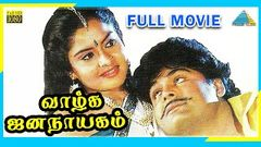 vaazhga jananayagam 1996 first on youtupe mansoor ali kha , pragathi tamil HD