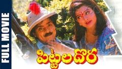 Pittala Dora Telugu Full Length Comedy Movie | Ali, Indraja, Brahmanandam | Telugu Hit Movies