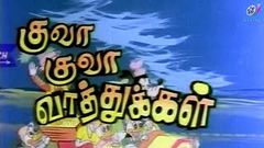 Kuva Kuva Vaathugal - Tamil Full Movie | Siva Kumar | Senthil | Manivannan