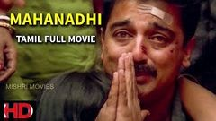 Mahanadhi - Tamil Full Movie | Kamalhassan | Suganya | Best of Tamil Cinema