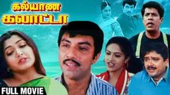 Kalyana Galatta Full Movie | Satyaraj, Kushboo, Mantra, S V Shekar | Super Comedy Movie