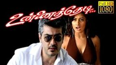 Ajith Hit Movie HD | Unnai Thedi | Ajith, Malavika, Vivek | Tamil Superhit Movie HD