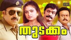 Thudakkam | Malayalam Super Hit Movie | HD Quality | Malayalam Full Movie |