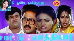 Pattu Vadhiyaar | பாட்டு வாத்தியார் | Ranjitha, Ramesh Aravind, Senthil In Super Hit Full Movie