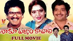 NAKU PELLAM KAVALI | TELUIGU FULL MOVIE | RAJENDRA PRASAD | CHANDRA MOHAN | KALPANA | V9 VIDEOS