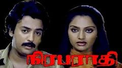 Niraparaadhi | Mohan, Madhavi, Sujatha, Silk Smitha | Superhit Tamil Movie HD