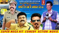 KASHILATHEYUM JEEVIKKAM | Jagathy, Kalpana, Salimkumar | Comedy, Action Malayalam Full movie 2017