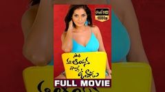 Sorry Maa Aayana Intlo Unnadu Telugu Full Movie || Ruthika, Shakeela, Bhargav || Harrish || Naresh