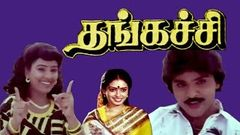 Tamil Full Movie Hd | Thangachi | Ramki, Seetha, Pallavi | Tamil Movie