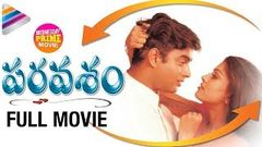 Paravasam Telugu Full Movie | Madhavan | Simran | Sneha | Wednesday Prime Movie | Telugu FilmNagar