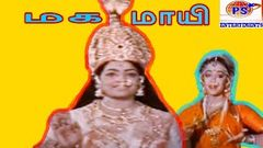 Tamil Devotional Amman Movie | Mahamayee மகமாயி | K R Vijaya & Jai Ganesh