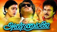 Annamalai Full Tamil Movie - Bayshore