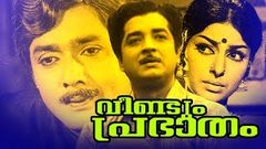 Malayalam Superhit Movie | Veendum Prabhatham | Classic Movie | Ft Prem Nazir, Sharada