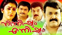 Ninnishtam Ennishtam 1986: Full Length Malayalam Movie