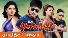 "New Nepali Movie -""Punarjanma"" Superhit Nepali Movie 