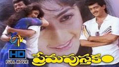 Prema Pusthakam | 1993 Telugu HD Full Movie | Ajith | Kanchan | ETV Cinema