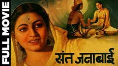Sant Janabai 1949 | Hindi Movie | Hansa Shakuntala | Hindi Classic Movies