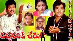 DABBEVARIKI CHEDU | TELUGU FULL MOVIE | RAJENDRA PRASAD | SEETHA PARTHIBAN | TELUGU MOVIE CAFE