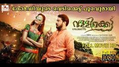 Vallikettu | Malayalam Super Comedy Hit Full Movie | Ashkar Saudan | Sandra Nair |