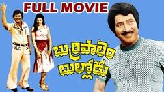 Burripalem Bullodu Telugu Full Movie - Krishna, Sridevi - V9videos