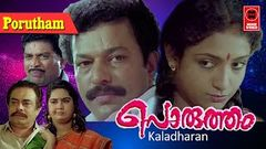 Porutham Malayalam Full Movie | Jagathy Kalpana Comedy Movies | Murali Family Entertainment Movies