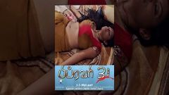 Tamil Hot Movies - Hot Tamil Movie February 31 Full Movie