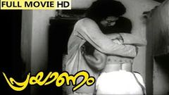 Malayalam Full Movie | Prayanam [ പ്രയാണം ] Full Movie | Ft Mohan, Lakshmi, Kottarakkara