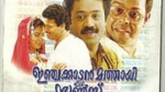 Injakkadan Mathai & Sons 1993 Malayalam Full Movie | Innocent | Suresh Gopi