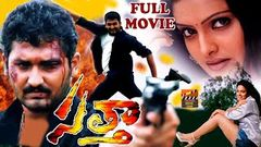 SATTA | TELUGU FULL MOVIE | SAI KIRAN | MADHURIMA | TELUGU MOVIE ZONE