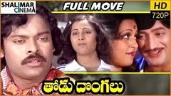 Srirasthu Shubamasthu Telugu Full Length Movie Chiranjeevi Old Collection