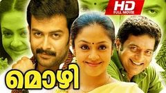 Malayalam Full Movie 2014 Mozhi [ HD Full Movie ]