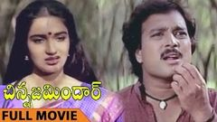 Chinna Zamindar Telugu Full Length Movie | Karthik, Sukanya, Vinitha