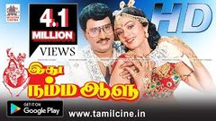 Idhu namma aalu tamil full movie HD