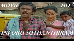 Aaha | Full Tamil Movie | Rajiv Krishna Sulekha