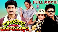 BALARAJU BANGARU PELLAM | TELUGU FULL MOVIE | SUMAN | SOUNDARYA | TELUGU CINEMA ZONE