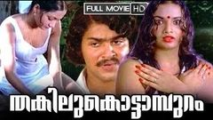 Thakilukottampuram Malayalam Full Movie High Quality
